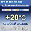 Ну и погода в Ленинске-Кузнецком - Поминутный прогноз погоды